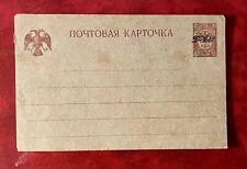 Russia Civil War Far East Republic Stationery Postal Card Rare