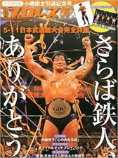 "WEEKLY PRO-WRESTLING Special ""Kenta Kobashi The Final"" 2013 June 15 Japan Book"