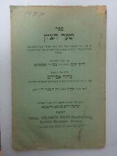 Judaica old KUNTRES SHAAREI TZION Sighet Romania 1928.