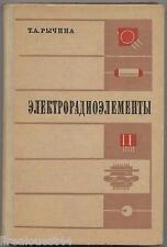 электрорадиоэлементы рычина москва livre russe sur la radio électrique 1976