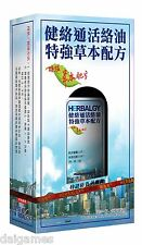 HERBALGY Medicated Balm 健絡通活絡油 Relaxes Tendons and Invigorates Channels 50g