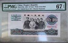 PMG 67EPQ China 1965 10 Yuan (Prefix 3 Roman, S/N: V II IX 7286040)