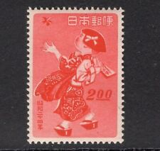 JAPAN 1948 LUNAR NEW YEAR NH 424 Child Playing Hanetsuki - Free Shipping USA