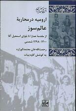 Urmia  Uromia Persia Iran History Azerbaijan  ارومیه در محاربه عالمسوز