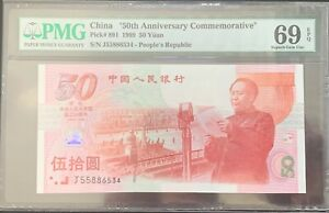 High grade China 1999 50 YUAN Pick 991 50th Anniversary Comm. PMG 69