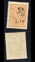 Armenia 🇦🇲 1920 SC 145a mint . g1948