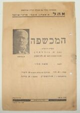Jewish Judaica Palestine Israel Hebrew 1946 Theater Theatre OHEL Program