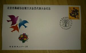 中国龙年邮票纪念首日封 China Dragon Lunar Zodiac New Year stamp FDC 1988