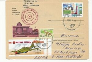 D188842 Space - Aircrafts Cover 2012 Chelyabinsk Russia Oostende Belgium
