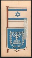 Flag And Standard - Banner For Israel c50 Y/O Ad Trade Card