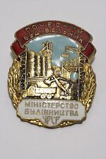 RARE PIN Badge honored, Honorary Builder icon Soviet USSR