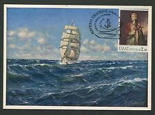 Greece Mk 1974 Lord Byron Ships Maximum Card Carte Maximum Card Mc cm d5049