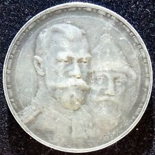 Antique Silver Coin Ruble 1613-1913 Nikolai II & Michael I Romanov Dynasty