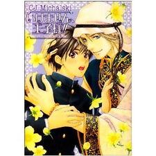 Ikemasen, Oujisama!! CJ Michalski Tanpenshuu  YAOI Manga Japanese / CJ Michalski