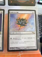 MTG Gilded Lotus X1 NM Japanese Mirrodin