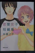JAPAN Aya Nakahara (Love Com) Short Storise manga: Secret Base