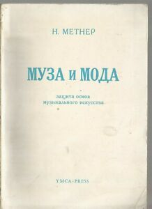 Russian Emigrant Book Metner . Muse and fashion  1978