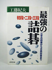 Go Book Game Strategy Board Igo Japanese Illustrated Paperback