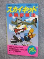 SKY KID Hisshou Kouryakuou Game Guide Book Japan Famicom Retro RARE FREESHIP FT