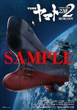 YAMATO 2202 Movie  Privilege B2 BIG SIZE POSTER Star Blazers 2199