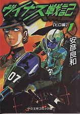 VENUS WARS   N° 1 Albo in lingua giapponese