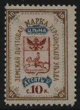 Russia - Zemstvo - Kherson - Schmidt # 6 / Chuchin # 6 - unused