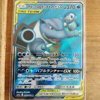 Pokemon card Blastoise & Piplup GX SR 069/064 Remix bout SM11a tag team