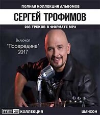 СЕРГЕЙ ТРОФИМОВ полная коллекция альбомов, MP3 Trofimov