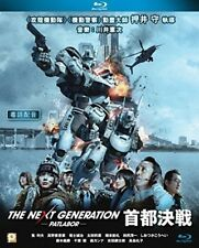 Next Generation: Patlabor The Movie (Tokyo War) [New Blu-ray] Hong Kong - Impo