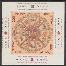 Israel 1957 Bet Alpha Synagogue Mosaic Art Souvenir Sheet MNH (SC# 132)