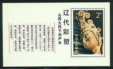 1982 Prc China Sc 1820 S/S T74 Liao Dynasty Buddha Sculptures, Mnh