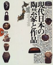 Contemporary Japanese ceramic artists and large books - 1996/4 Introduction (Eas