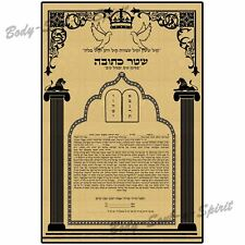 King Solomon Ketubah Marriage Contract Wedding print ktuva ktuba Jewish כתובה