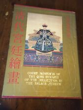 Court Paintings of the Qing Dynasty of the Collection in the Palace Museum Book