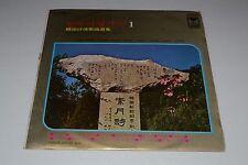 Korean Lyric Songs Vol. 1~Traditional Music~Korean IMPORT~Daedo Records