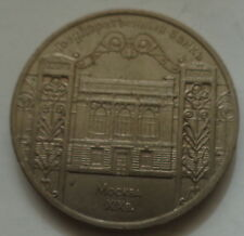 5 RUBLES rubl  CCCP Russian Soviet   USSR   NATIONAL BANK  coin  1991