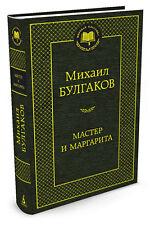 Михаил Булгаков Мастер и Маргарита/Bulgakov The Master and Margarita in Russian