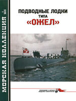 MKL-201201 Naval Collection 01/2012: Orzel-class Poland submarines