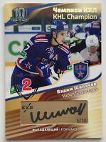 2019 SeReal KHL Exclusive 5/10 Vadim Shipachyov Gold Script Card