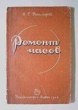 Book Wrist Watch Manual Repair Clock Russian Reference Old Vintage Wall 1948