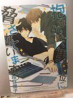 Dakaretai Otoko 1-i ni Odosareteimasu Vol 1 Japanese BL YAOI Manga F/S Japan