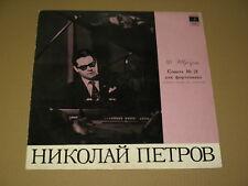 NIKOLAI PETROV piano - SCHUBERT: Sonata No. 21 for piano    RARE Rus LP NM
