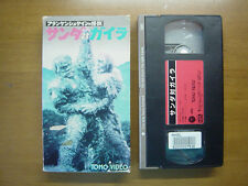 The War of the Gargantuas SANDA vs GAIRA RARE VHS TOHO Tokusatsu Kaiju Japan