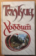 Russian Book The Hobbit Tolkien 2003 Child Kid Big Children fairy tale story old
