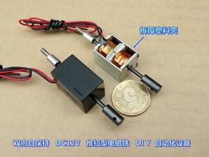 DC 12V Micro Bidirectional Self-retaining Solenoid Push Pull type Electromagnet