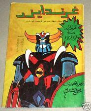 Grendizer UFO غرندايزر Arabic Comics Lebanese Original Color Magazine #17