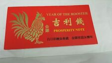 YEAR OF THE ROOSTER - $1 LUCKY MONEY NOTE SERIES 2006,  E88882492D