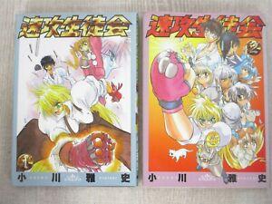 SOKKO SEITOKAI Manga Comic Complete Set 1&2 MASASHI OGAWA Book 1995 SI