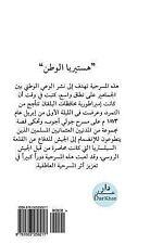 Vatan Yahut Silistre (Arabic Edition) : Hesteria Al Watan by Namk Kemal...
