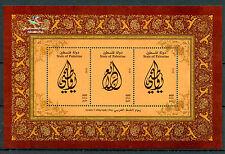 Palestina 2016 estampillada sin montar o nunca montada caligrafía árabe día 3v m/s Sellos
